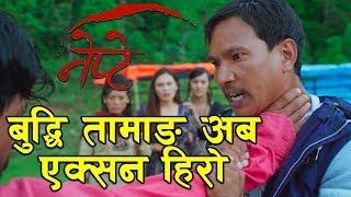 New Nepali Movie Nepte - ( Dayang Rai,  Chhulthim gurung & buddi tamang)