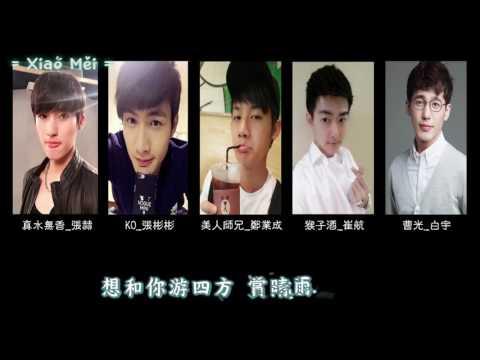 電視劇微微一笑很傾城 LOVE O2O 主題曲一笑傾城MV CROTON MEGAHIT Official   Doovi