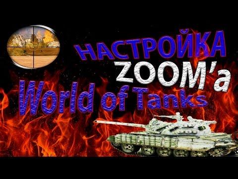 Как настроить зум в игре World of Tanks