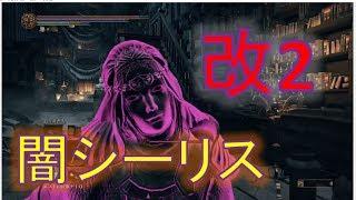 【ダークソウル3】闇堕ちシーリスが侵入を試みたようです②(改)