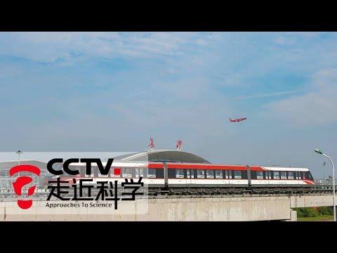 《走近科学》 坐上磁浮列车 探寻列车悬浮的奥秘 20190115 | CCTV走近科学官方频道