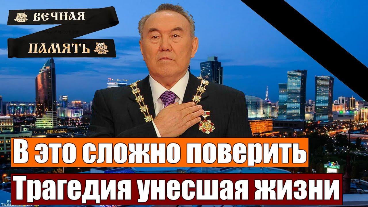 Слез не сдержать. Скорбит весь Казахстан. Трагедия в Казахстане.