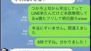 【爆笑】LINEで誤爆した結果内容が面白すぎる! thumbnail