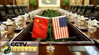 《经济信息联播》 20190521| CCTV财经