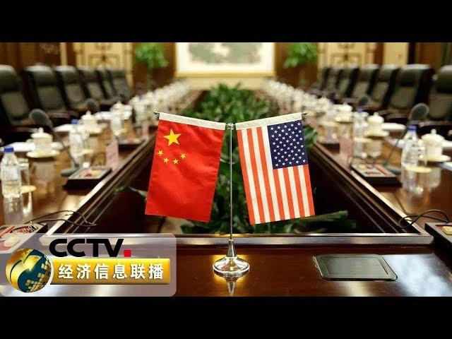 《经济信息联播》 20190521  CCTV财经