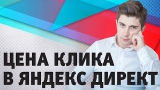 Цена клика в Яндекс Директ. Как не слить бюджет из-за ошибок с ценой клика.