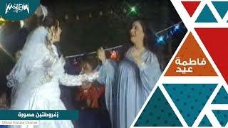 فاطمة عيد | زغروطتين مصوره