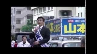 山本とおる 区長選出陣式 2015年4月19日.