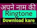 Apne name ke ringtone download kare _ How to download ringtone with your name _ www.bestwap.in