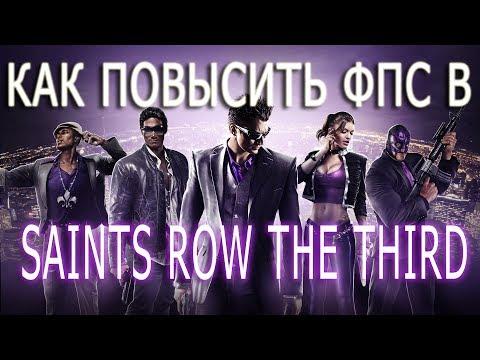 КАК ПОВЫСИТЬ ФПС В Saints Row The Third