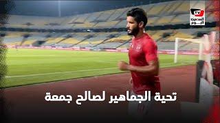 جماهير الأهلى تحي صالح جمعة لحظة اشتراكه فى مباراة المصرى بـ«برج العرب»