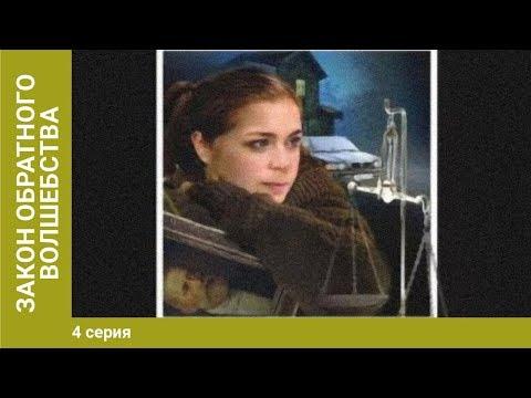 Закон обратного волшебства. 4 Серия. Сериал. Детектив, экранизация - Видео онлайн