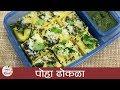 Poha Dhokla Recipe In Marathi   पोहा ढोकळा   Tiffin Recipes   Instant Poha Dhokla   Sonali