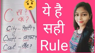 C का उच्चारण 'स' या 'क' | Correct Pronunciation | Phonics | Teachers and Parents |Crafty Himani |