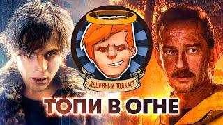 Фото Янковский убил «Огонь» и «Топи», Control — игра года, Hunt — скучно и весело / Душевный подкаст №48