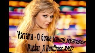 Натали - О боже какой мужчина (Ruslan_A Hardbass R
