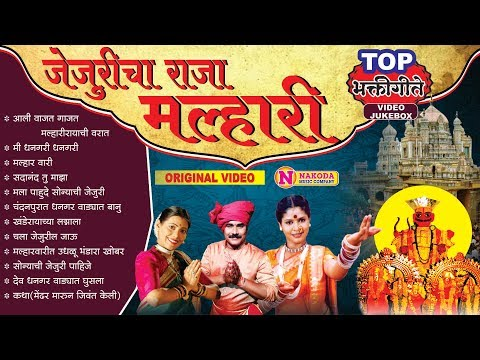 Best 12 Khandoba Songs   जेजुरीचा राजा मल्हारी   Jejuricha Raja Malhari Video Jukebox
