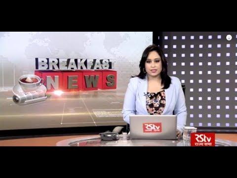 English News Bulletin – Apr 11, 2018 (8 am)