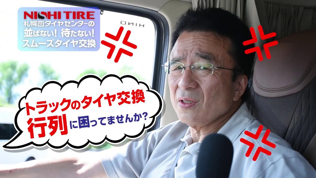 札幌西タイヤセンター スムーズタイヤ交換インタビュー2019篇