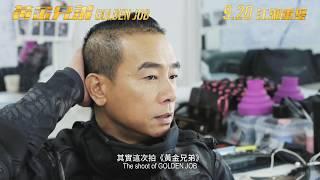 【製作特輯-拍攝景點篇】《黃金兄弟》9月20日 江湖重聚