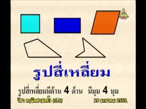 545 P3maa 550126 B mathematicsp3 คณิตศาสตร์ป 3