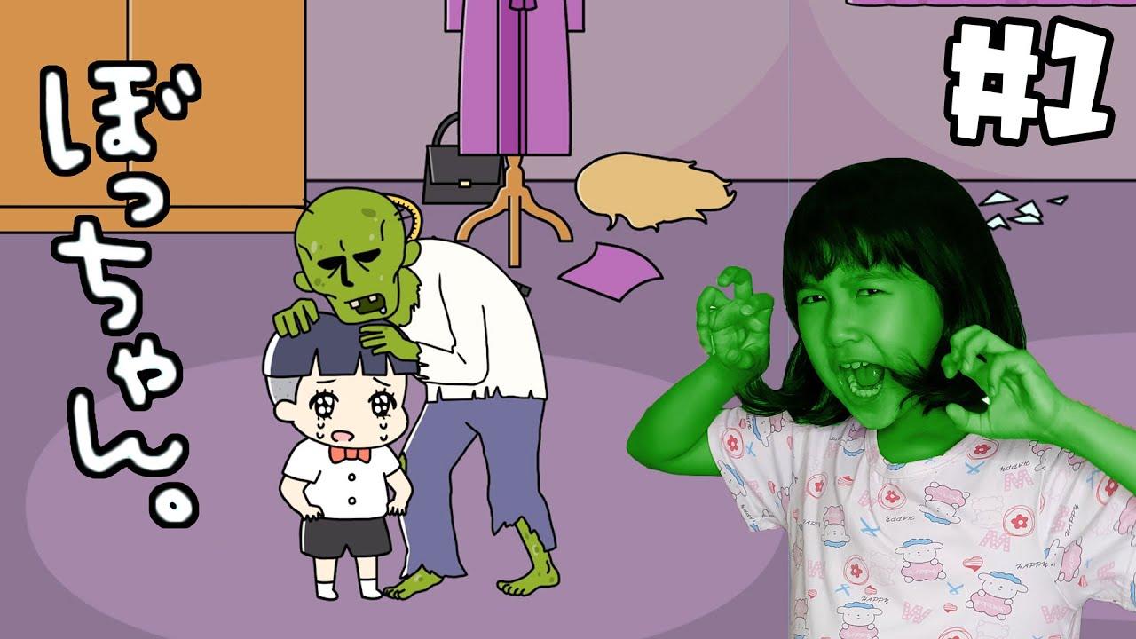可愛いぼっちゃんを楽しくさせるゲームのはずが…ゾンビ出たー!!himawari-CH