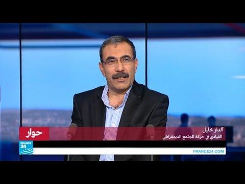 آلدار خليل: نحن رقم صعب في المعادلة وماضون في الانتخابات من أجل سوريا علمانية  - 12:22-2017 / 8 / 8