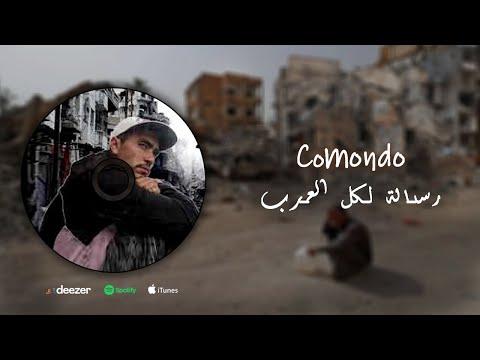 COMMONDO 2017 رسالة لكل العرب
