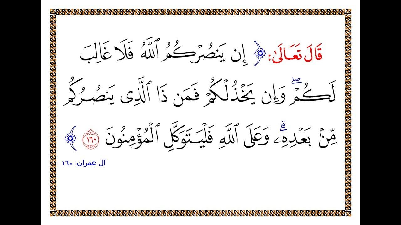 تفسير سورة آل عمران الآية 160 تفسير السعدي المقروء والمسموع