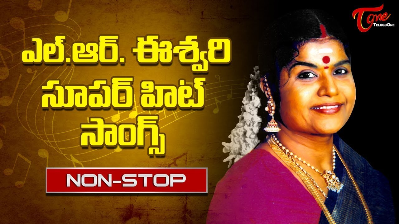 Best of lr eswari | top 10 telugu songs | audio jukebox youtube.