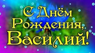 С Днем Рождения Василий! Поздравления С Днем Рождения Василию. С Днем Рождения Василий Стихи