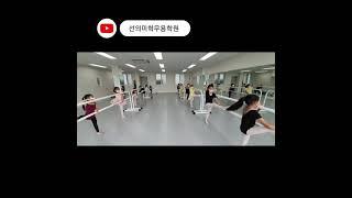 [유.초등부 발레] 선의미학무용학원 [부여군 현대무용 …