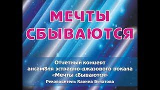 """ДК """"Нефтяник"""", Отчетный концерт """"Мечты сбываются"""""""