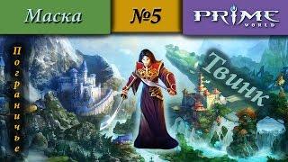 Prime World - Пограничье [Маска] (Ноют и тупят) 1500+ #5(, 2015-02-25T18:10:45.000Z)
