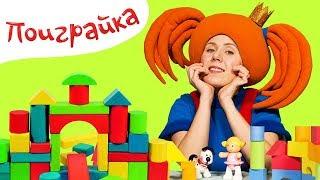 Детский Сад - Поиграйка с Царевной - Играем в Игрушки - Funny Kids Video Toys thumbnail