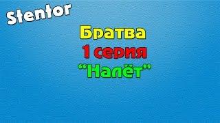 """Братва 1 серия """"Налёт"""" (SAMP)"""