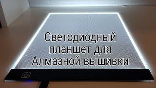 Световой LED планшет A4-Light pad для алмазной выкладки и творчества. Распаковка, обзор, тест.