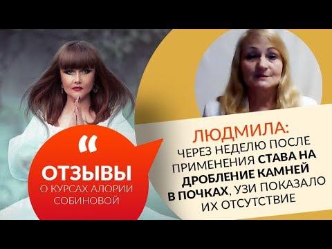 Людмила:через неделю после применение става на дробление камней в почках, УЗИ показало их отсутствие