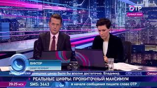 СКОЛЬКО НУЖНО ДЕНЕГ ДЛЯ ЖИЗНИ В РОССИИ?