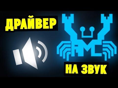 Как установить драйвера на звук Realtek HD?