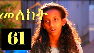 Meleket /መለከት / Season 01 Episode 61 / Amharic Drama