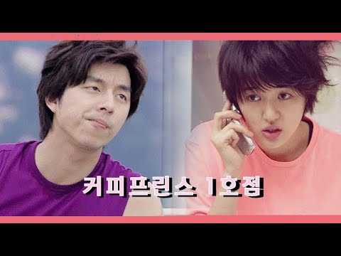 Image Result For The St Shop Of Coffee Prince Episode Eng Sub