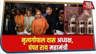 राम मंदिर ट्रस्ट के अध्यक्ष बने नृत्यगोपाल दास, चंपत राय बने महामंत्री
