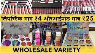 लेडीज कॉस्मेटिक होलसेल में मात्र ₹4 से शुरुआत | Best Wholesale #lipstick #eyeshade#Cosmetics#Sadar