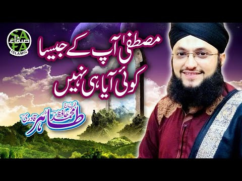Mustafa Aap Ke Jaisa Koi Aaya Hi Nahi,Hafiz Tahir Qadri - Hafiz Tahir Qadri,Old Top Naat,Audio Naat