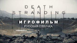 ✔ Death Stranding ◆ ИГРОФИЛЬМ ◆ РУССКАЯ ОЗВУЧКА ◆ Все кат сцены без коментариев