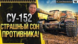 СУ-152 СТРАШНЫЙ СОН ПРОТИВНИКА! 152 ММ WOT