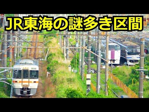 【カオスな区間】JR東海区間にあるJR東日本の車両基地を見学しました。