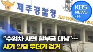 """""""수입차 사면 할부금 대납""""…사기 일당 무더기 검거 /…"""
