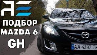 Mazda 6 GH как подобрать. Отзыв владельца. Автоподбор Украина